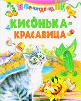 Кисонька-красавица