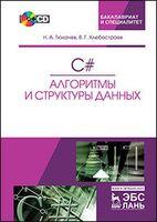 C#. Алгоритмы и структуры данных (+CD)