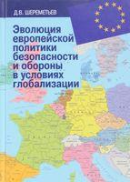 Эволюция европейской политики безопасности и обороны в условиях глобализации
