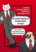 """Блокнот """"Бизнес-кот. Блокнот с комиксами"""" (А5)"""