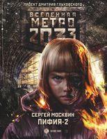 Метро 2033. Пифия-2. В грязи и крови