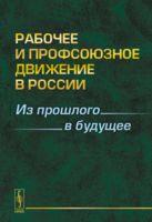 Рабочее и профсоюзное движение в России. Из прошлого в будущее