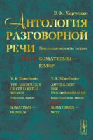 Антология разговорной речи. Некоторые аспекты теории. Том 4. Соматизмы - Юмор (м)