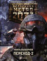 Метро 2033. Переход-2