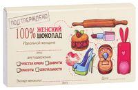 "Шоколад молочный ""100% женский шоколад - 1"" (50 г)"