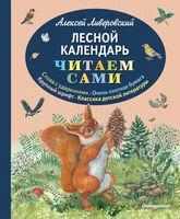 Лесной календарь