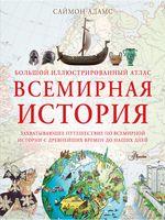 Большой иллюстрированный атлас. Всемирная история