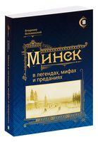 Минск в легендах, мифах и преданиях