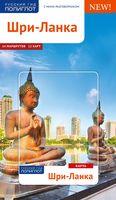 Шри-Ланка. Путеводитель с мини-разговорником (+ карта)
