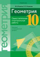 Геометрия. 10 класс. Самостоятельные и контрольные работы (базовый и повышенный уровни)