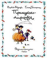 Принцесса-пиратка