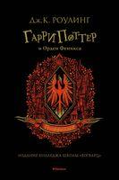 Гарри Поттер и Орден Феникса (Гриффиндор)