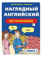 Наглядный английский для начинающих. Книга 2