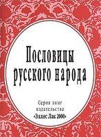 Пословицы русского народа (миниатюрное издание)