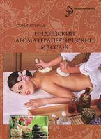 Индийский ароматерапевтический массаж
