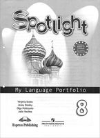 Spotlight 8. My Language Portfolio