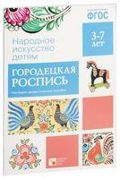 Городецкая роспись. Наглядно-дидактическое пособие (набор из 8 карточек)