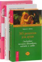 История реальной любви. 100 секретов счастливой любви. 365 рецептов для души (комплект из 3-х книг)