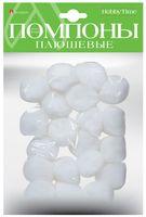 Помпоны плюшевые (20 шт.; 30 мм; белые)