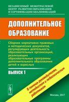 Дополнительное образование. Сборник нормативно-правовых и методических документов. Выпуск 1
