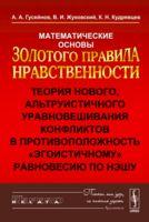 Математические основы Золотого правила нравственности (м)
