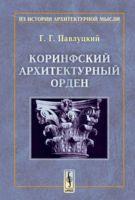 Коринфский архитектурный орден (м)