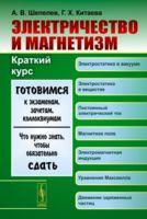 Электричество и магнетизм. Краткий курс