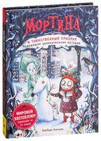 Мортина и таинственный призрак