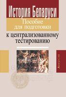 История Беларуси. Пособие для подготовки к централизованному тестированию. Электронная версия