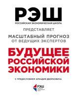 Будущее российской экономики