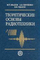 Теоретические основы радиотехники. Учебное пособие