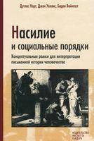 Насилие и социальные порядки. Концептуальные рамки для интерпретации письменной истории человечества