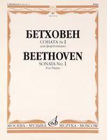 Бетховен. Соната №1 для фортепиано