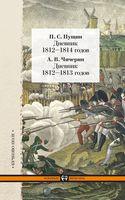 П. С. Пущин. Дневник 1812-1814 гг. А. В. Чичерин. Дневник 1812-1813 гг.