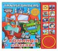 Трансформеры. Команда спасения. Книжка-игрушка