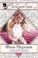 Фата-Моргана (м)
