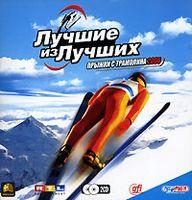 Лучшие из лучших: Прыжки с трамплина 2006