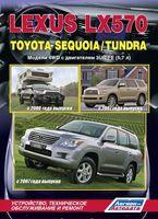 Toyota Sequoia / Tundra 1999-2007 г. Устройство, техническое обслуживание и ремонт
