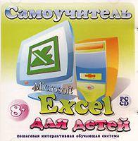 Самоучитель для детей. Microsoft Excel