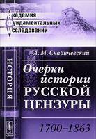 Очерки истории русской цензуры 1700-1863