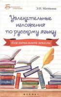 Увлекательные изложения по русскому языку для начальной школы