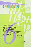 Тестовые задания по русскому языку. 6 класс