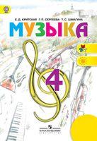 Музыка. 4 класс