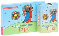 Марсельское Таро (набор из 1 книги + 78 карт)