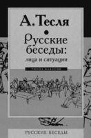 Русские беседы: лица и ситуации
