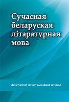 Сучасная беларуская літаратурная мова