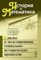 История и Математика. Анализ и моделирование социально-исторических процессов