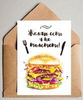 """Открытка """"Гамбургер"""""""