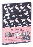 """Блокнот в точку """"Bullet Journal. Единороги"""" (А5)"""