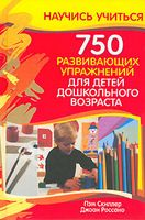 750 развивающих упражнений для детей дошкольного возраста